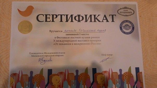 Уроженка с. Чишмикиой заняла первое место в фестивале постной кухни