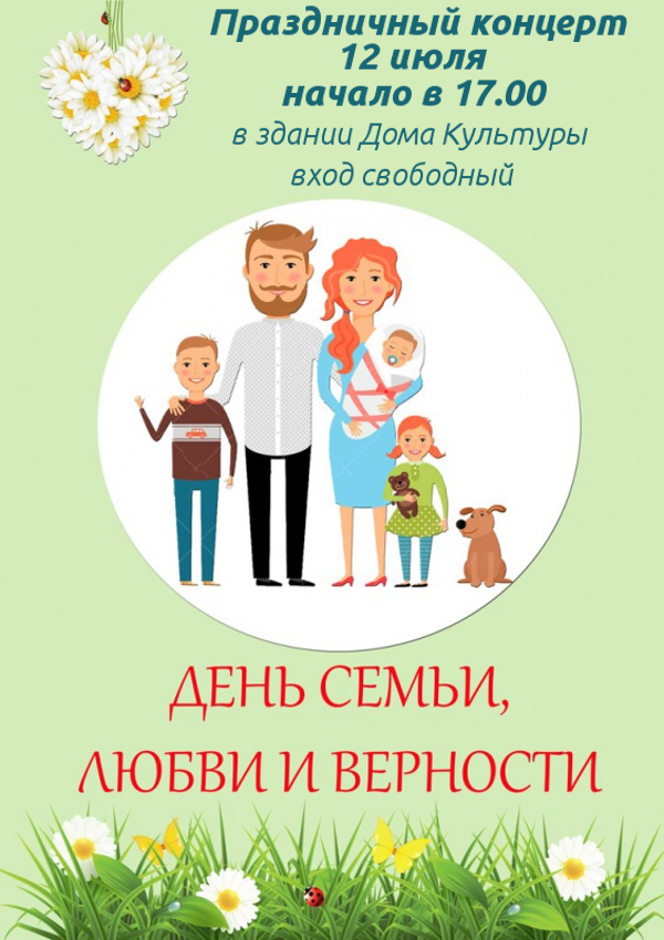 день-семьи