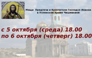 Мощи Крестителя Иоанна прибывают в село Чишмикиой