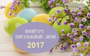 Пасхальный конкурс пройдет с участием учащихся Лицея и Гимназии Чишмикиой